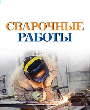 Электросварные работы