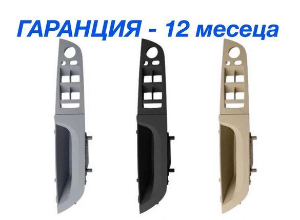 Панел конзола дръжка за БМВ 3 BMW E90 E91 E92 БМВ Е90 Е91 Е92