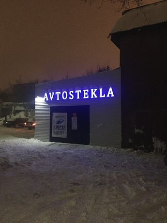 Автостекла Технопарк