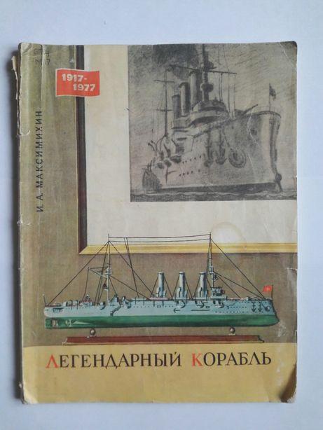 Судомодельный спорт.Аврора.Легендарный корабль.И.А.Максимихин.