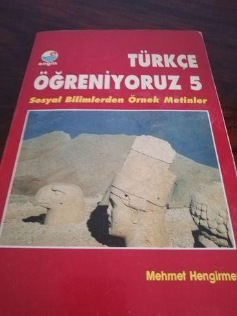 Учебник турецкого языка
