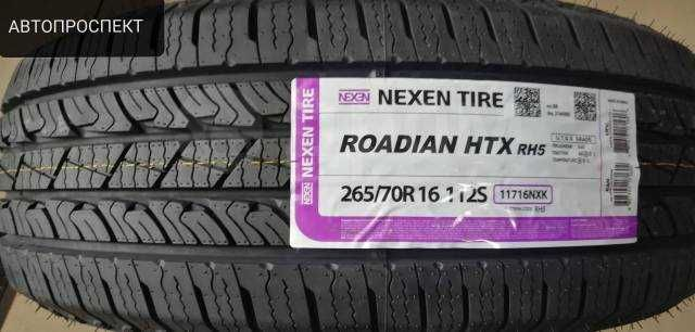 Nexen Roadian HTX RH5 265/70R16 Новые шины нексен Корея Резина балон
