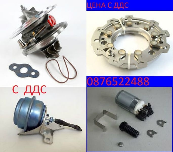 Турбо/Turbo/Made in UK и IT-Всички модели ДДС гр. Варна - image 1