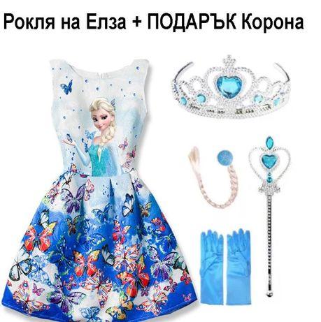 Промоция! Рокля На Принцеса Елза + Подарък Коронка