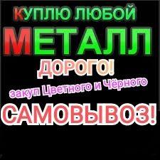 Куплю Металлолом,Металл , Самовывоз!Дорого