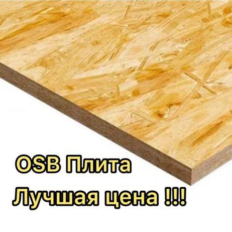 Продаю ОСБ OSB  Россия 9 мм 6800 тг