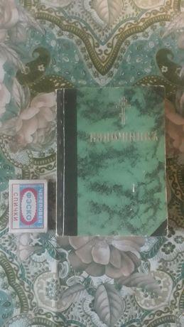 Книга Канонник на древне-славянском языке.