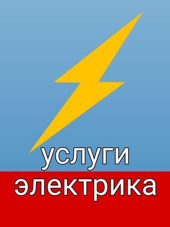 Вызов электрика с большим опытом Услуги мастера на дом Аварийный выезд