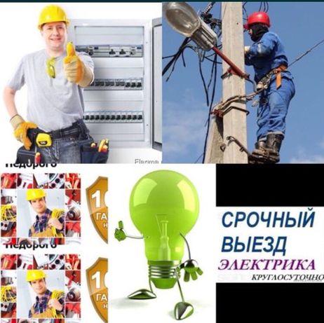 ЭЛЕКТРИК ШЫМКЕНТ НЕДОРОГО Круглосуточно Профессиональные услуги