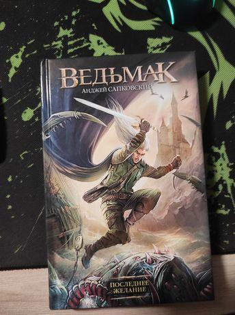 Книга Ведьмак последнее желание