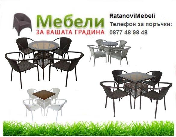Намаления на градински комплекти, маси, столове. Доставка до 2 дни в ц