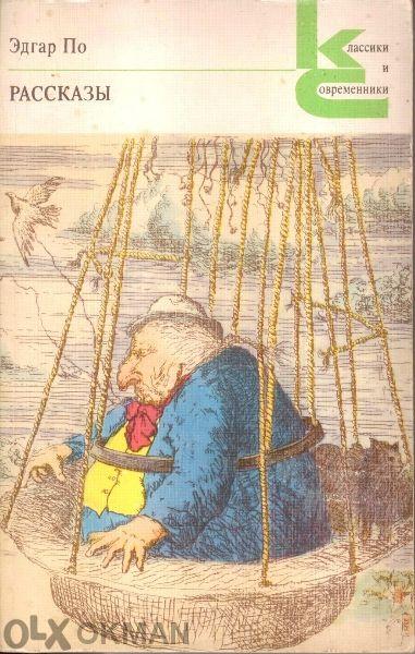 Лот от Книги На Руски Език, Разпродажба, всичко за 4лв гр. Бургас - image 1