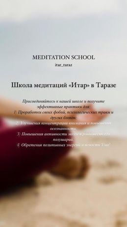 Школа медитаций в Таразе