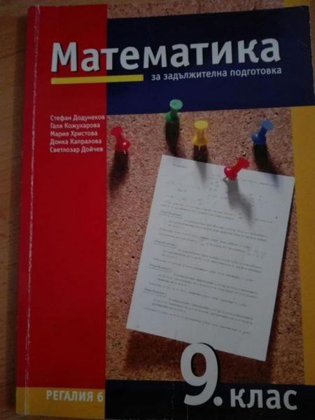 Учебници за 6-7-8-9 клас гр. Стара Загора - image 1