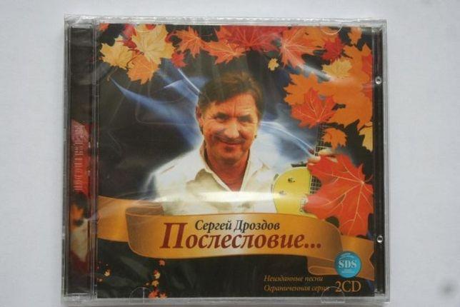 """Продам CD диск певца,музыканта ВИА """"Синяя птица"""" Сергея Дроздова"""