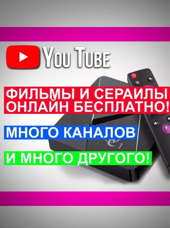 Смарт тв бокс smart tv box приставка iptv телевидение