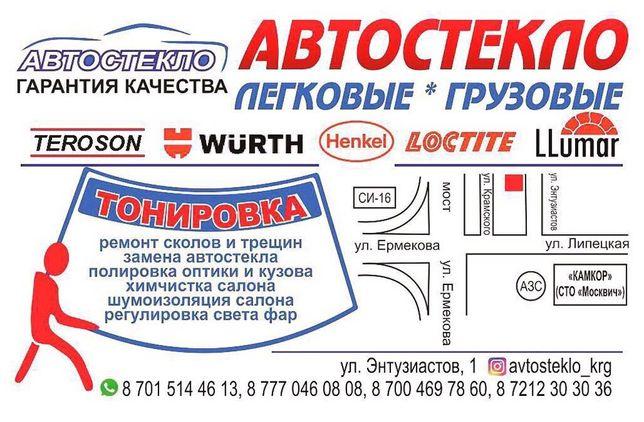Автостекло-Тонировка
