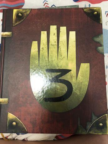 Книжка дневник 3 Гравити фолз
