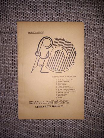 Стенографска читанка 1936 г.