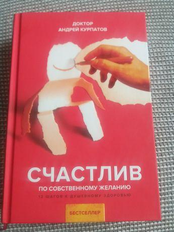 Срочно продам новую книгу доктора  Андрея Курпатова