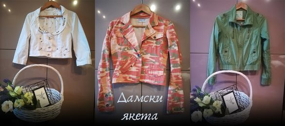 Пролетно-летни дамски якета