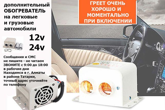 Автомобильный обогреватель-фен доп. авто-печка в машину 12/24 вольт