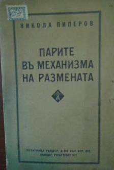 Стара книга: Парите въ механизма на размената- Никола Пиперов