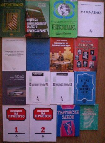 Учебници за ВУЗ и СОУ-икономика,литература,математика и др.