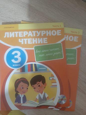 Литература 3 класс 1-2 часть