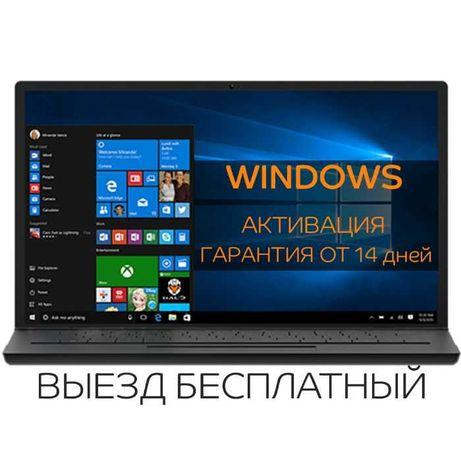 Установка Windows (Виндовс),настройка программ. Выезд. Программист