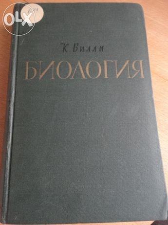Биология - К.Вилли