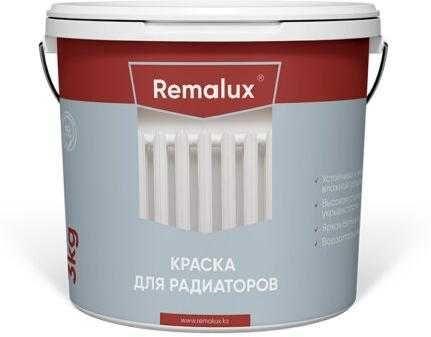 краска для радиаторов Remalux 3 кг и 1 кг имеется доставка день в день