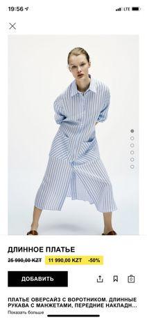 Продам новое платье Zara