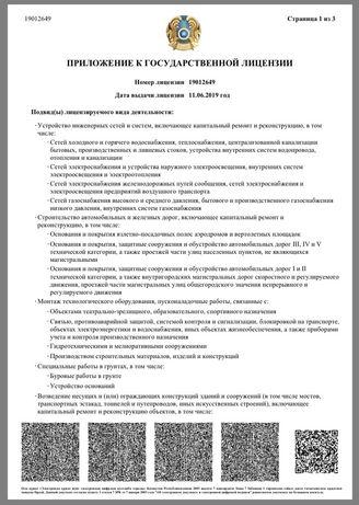 Продам ТОО с лицензией на СМР 3 и ПР 3 категории! Шымкент