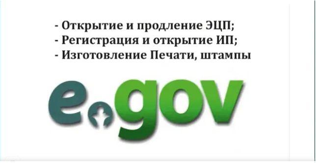 Получение ключей ЭЦП, онлайн. Нур-Султан(Астана)