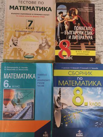 Сборници и атласи за 6, 7 и 8 клас