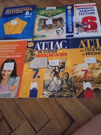 Учебни помагала и атласи-6,7клас