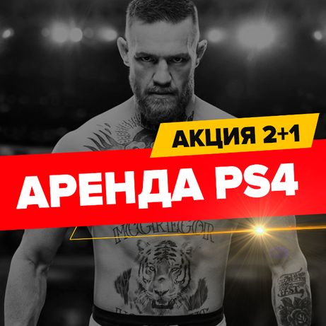 Аренда пс UFC FIFA Прокат Сони, PlayStation 4, PS4, На дом Sony