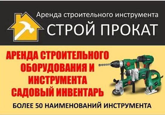 Прокат Аренда Инструмента Сварочный аппарат Болгарка Отбойный молоток