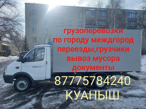 Грузоперевозки 24/7 .Газель городу межгород.