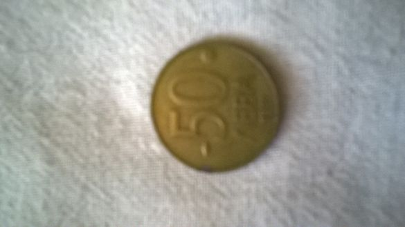Монета от50лв. от 1997г.