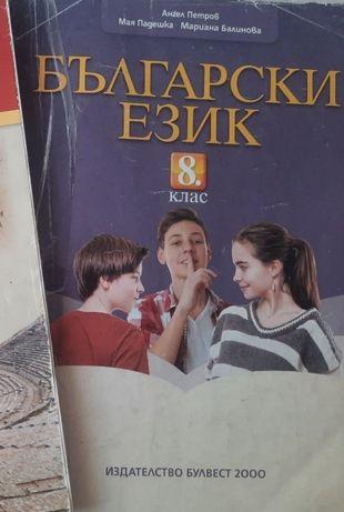 Учебници за 8 клас