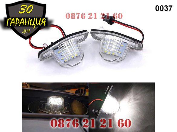 LED Плафони Honda Jazz Insight CRV FRV HR-V Заден Номер ЛЕД Диодни