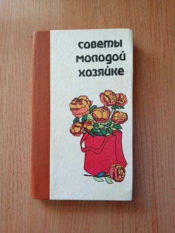 Продам книгу для девушек.