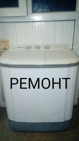Полуавтоматы стиральных машин.
