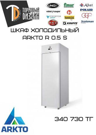 ШКАФ ХОЛОДИЛЬНЫЙ ARKTO R 0.5 S Бесплатная доставка Алматы.