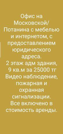 Сдам офис с юр адресом, мебелью и интернетом на Московской/Потанина