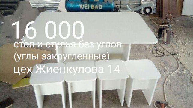 Обеденный кухонный Стол и стулья Книжка стол тумба в Астане