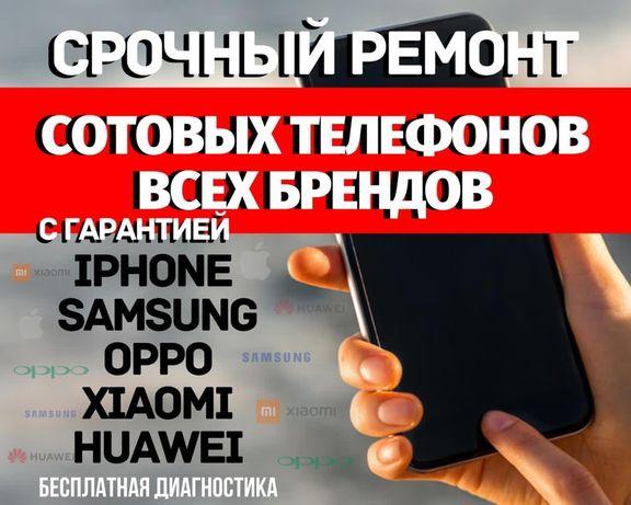 Ремонт сотовых телефона Xiaomi iPhone Samsung Huawei iPad Oppo meizu