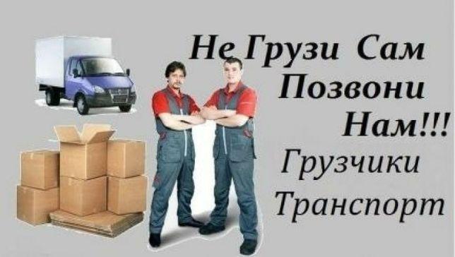 Бригада грузчиков 24 часа